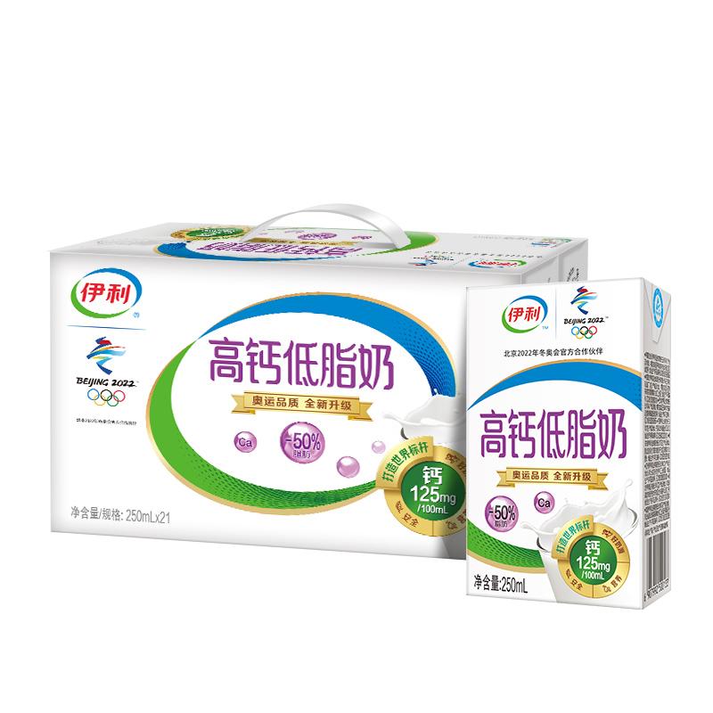 伊利牛奶 高钙低脂奶250ml*21/箱 富含VD促进钙吸收
