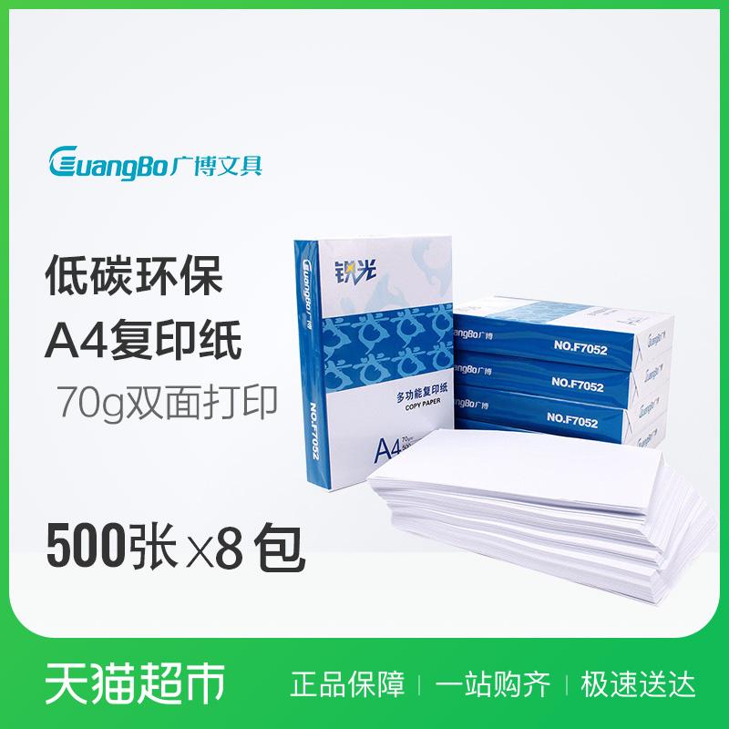 广博F70528复印/打印纸A4纸张500张/包70克8包装