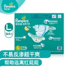 Подгузники Pampers L164