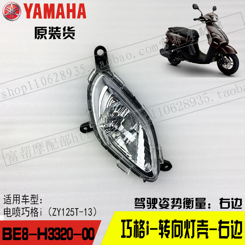 Цвет: Правый поворот светильник (без ламп)