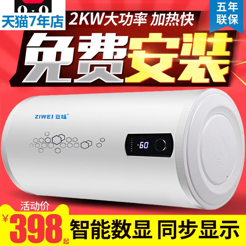 姿味储水式电热水器卫生间洗澡淋浴壁挂式40升50升60升80升100升L