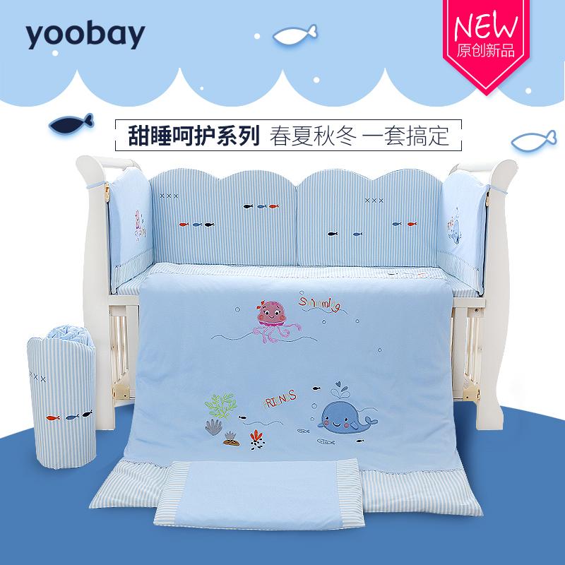 友贝YOOBAY婴儿床品套件宝宝床品婴儿床床品套件床围床帏七件套棉