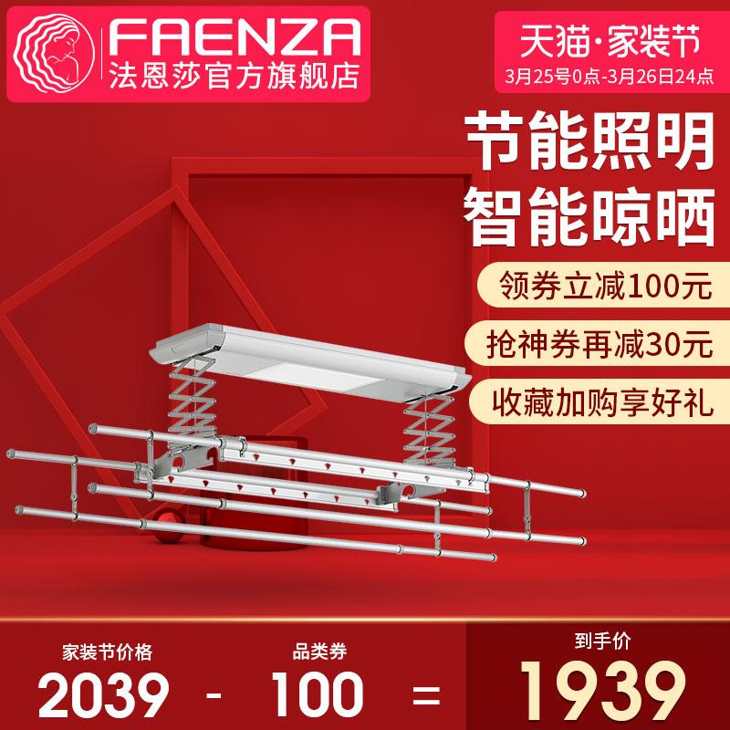 法恩莎电动晾衣架升降智能遥控晾衣机照明晒衣架FLY01D10SEX