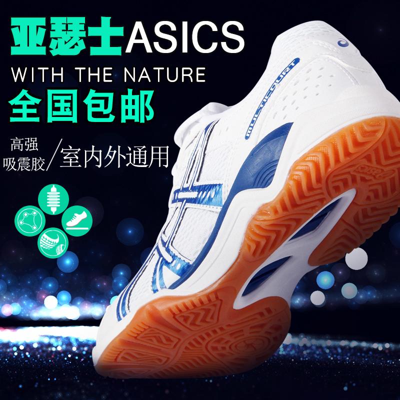 Asics亚瑟士乒乓球鞋男鞋女鞋爱世克斯专业乒乓球运动鞋B000D款