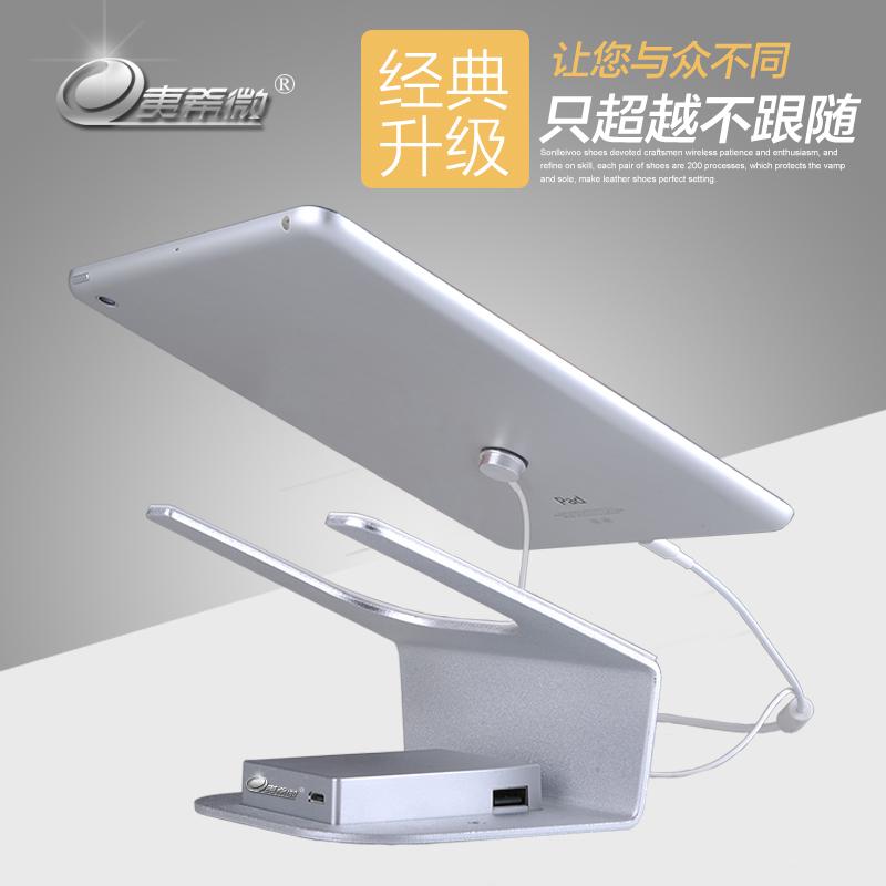 平板防盗支架ipad电脑报警器展示架托手机体验柜台苹果充电华为锁