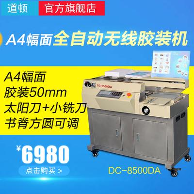 道顿 DC-8500DA 无线全自动 柜式胶装机 A4幅面 标书 文件 书籍 论文 报告 合同 图文 热熔胶粒装订机