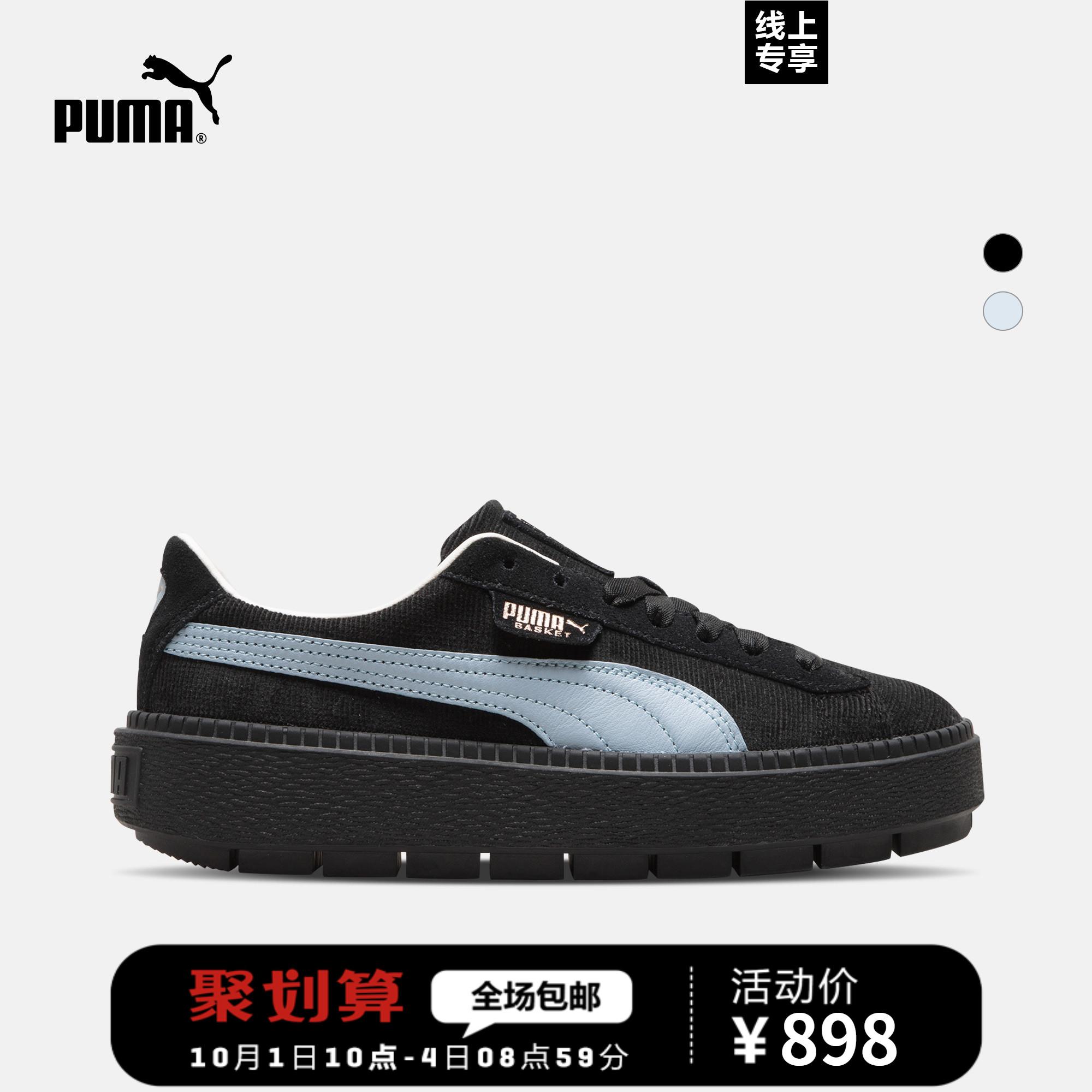 PUMA彪马官方 女子拼色厚底休闲鞋Trace366977