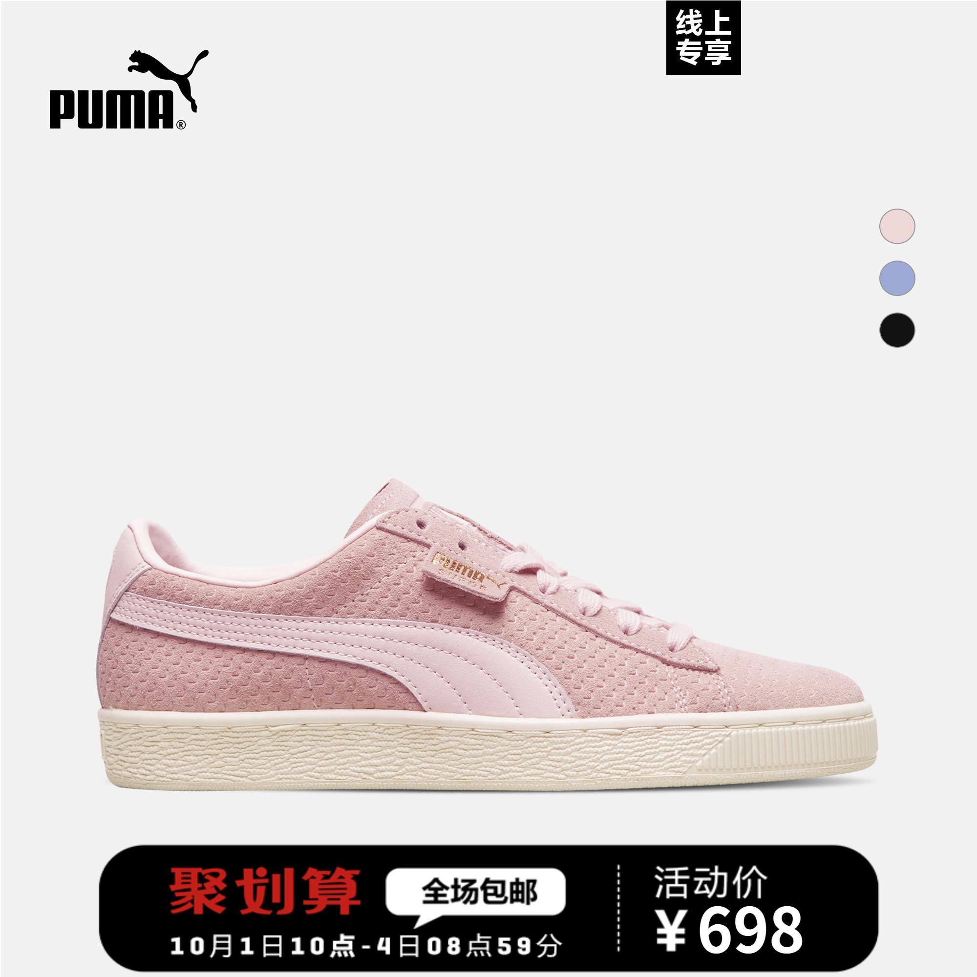 PUMA彪马官方 男女同款休闲鞋 SUEDE Classic 365363