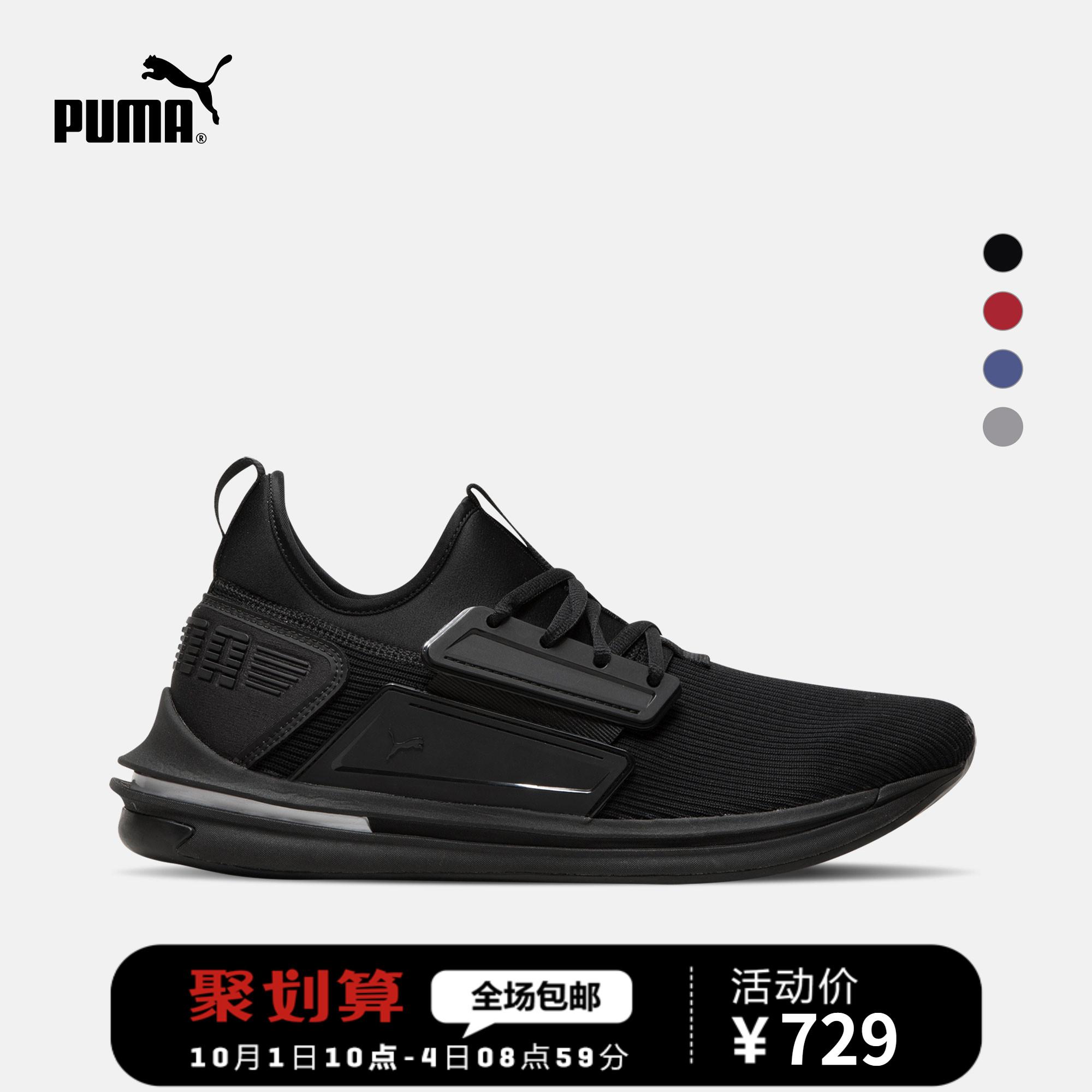 PUMA彪马官方 杨洋同款 男子跑步鞋 IGNITE Limitless SR 190482