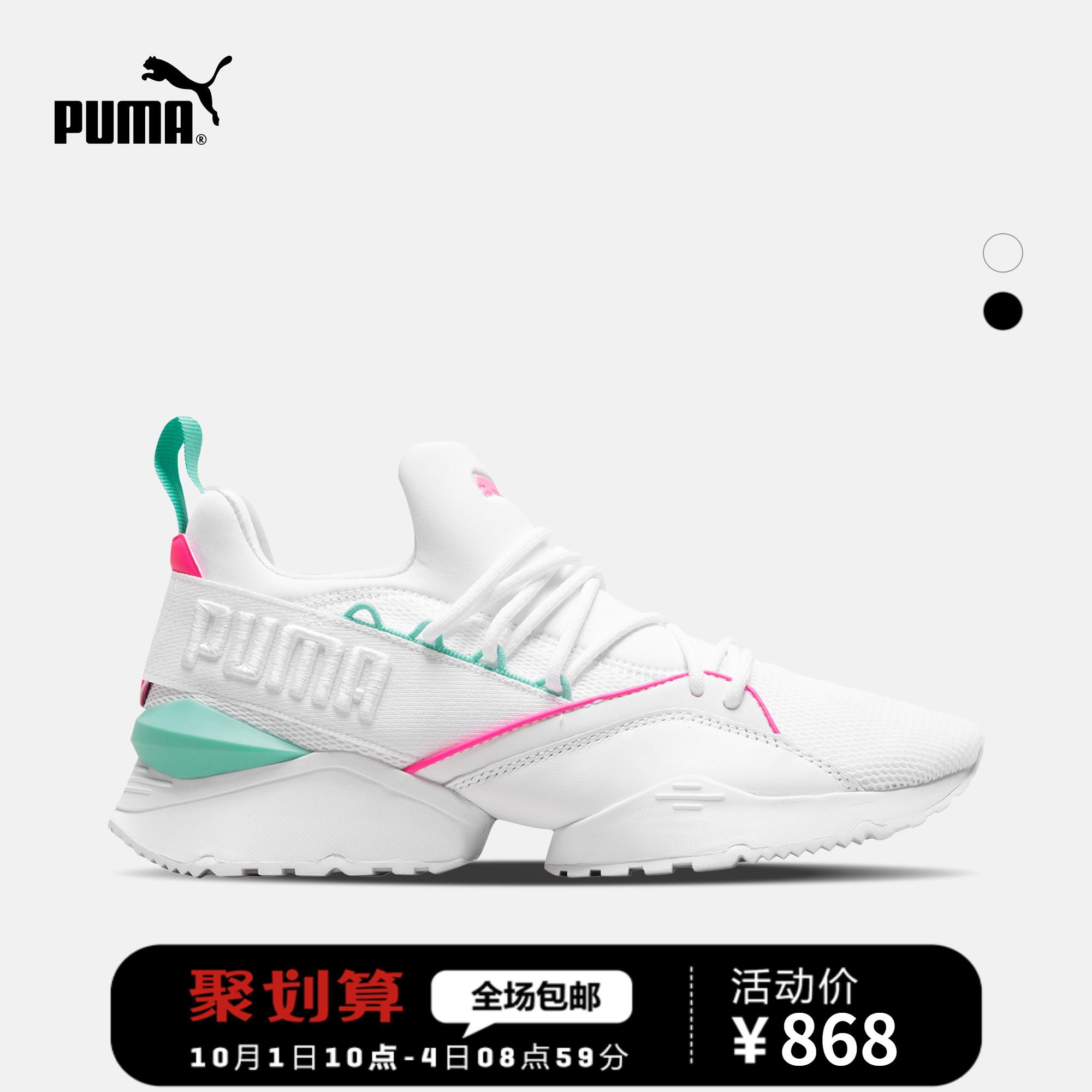 PUMA彪马官方 刘雯同款 女子休闲鞋 Muse Maia Street 1 367355