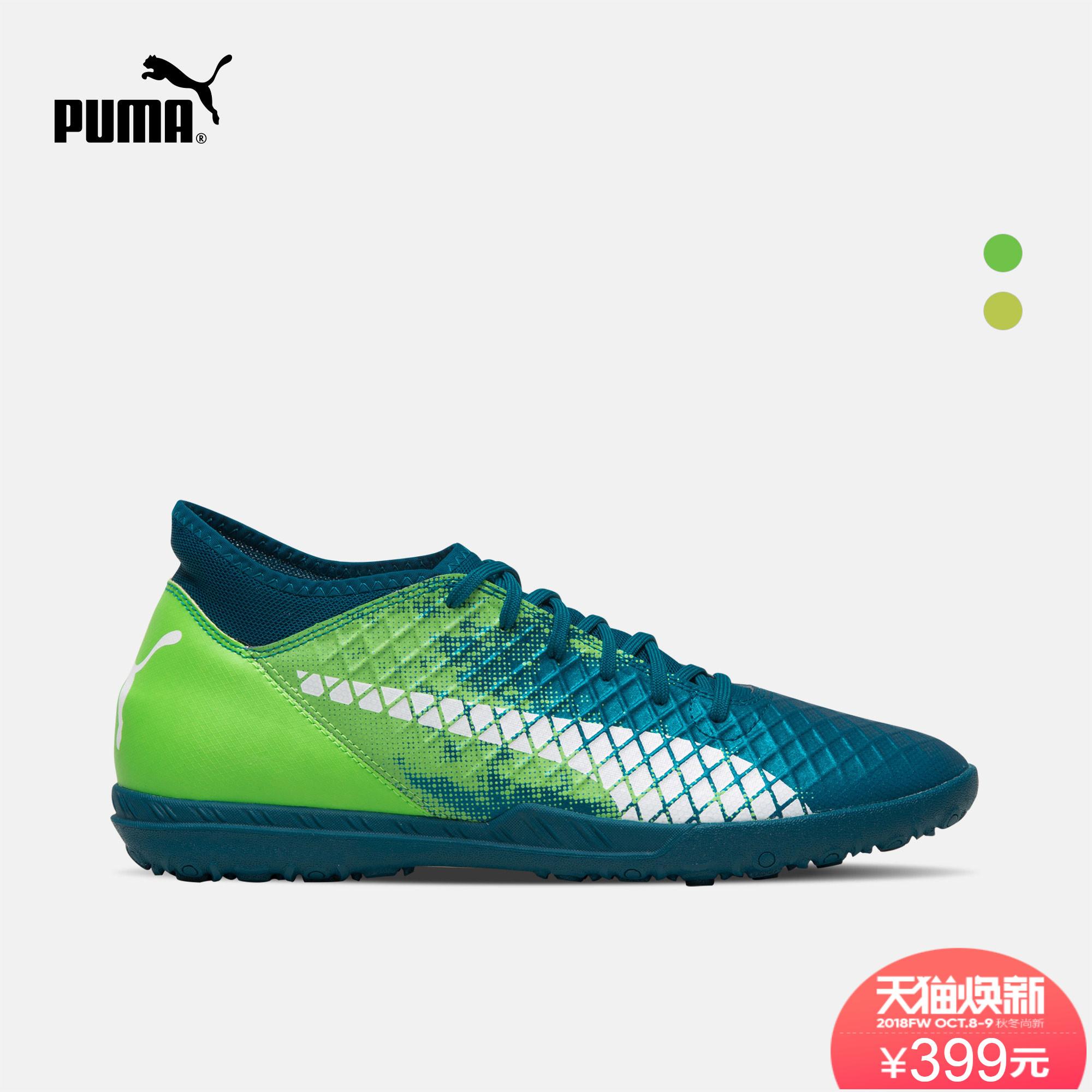 PUMA彪马官方 男子足球鞋 FUTURE 18.4 TT 104339