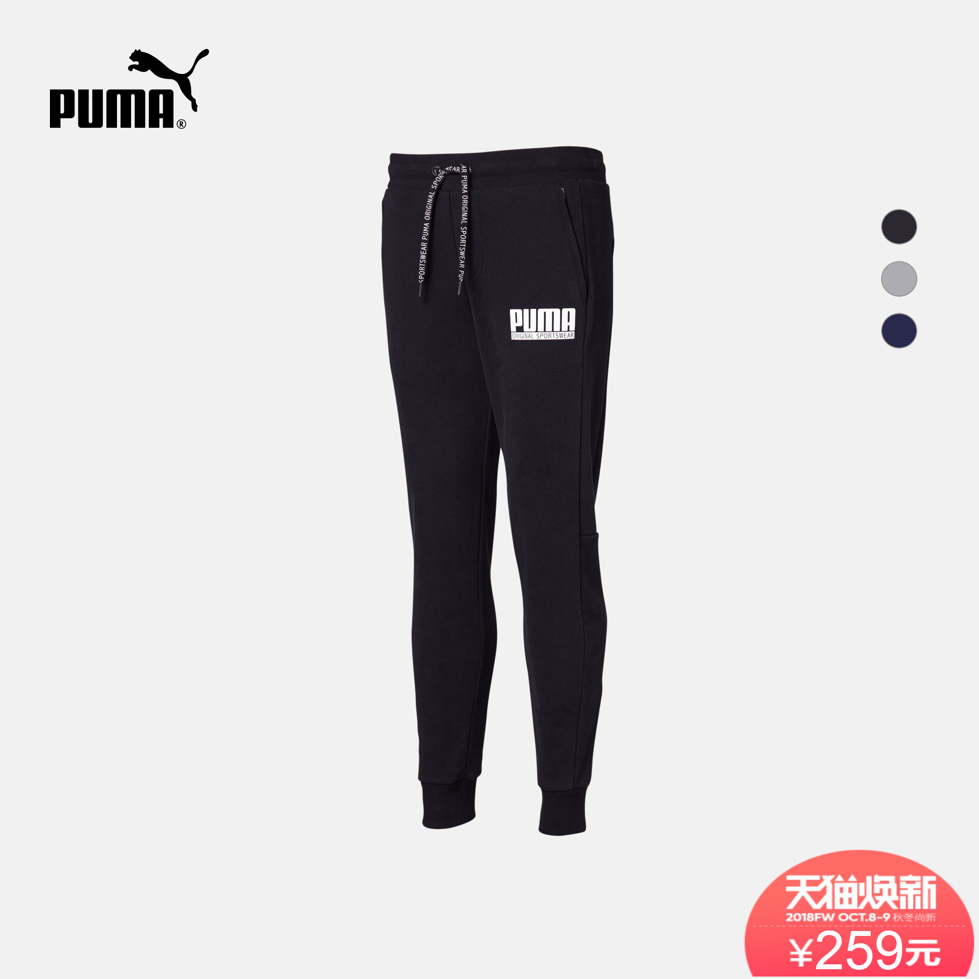 PUMA彪马官方 男子抽绳针织长裤 STYLE Athletics 852011