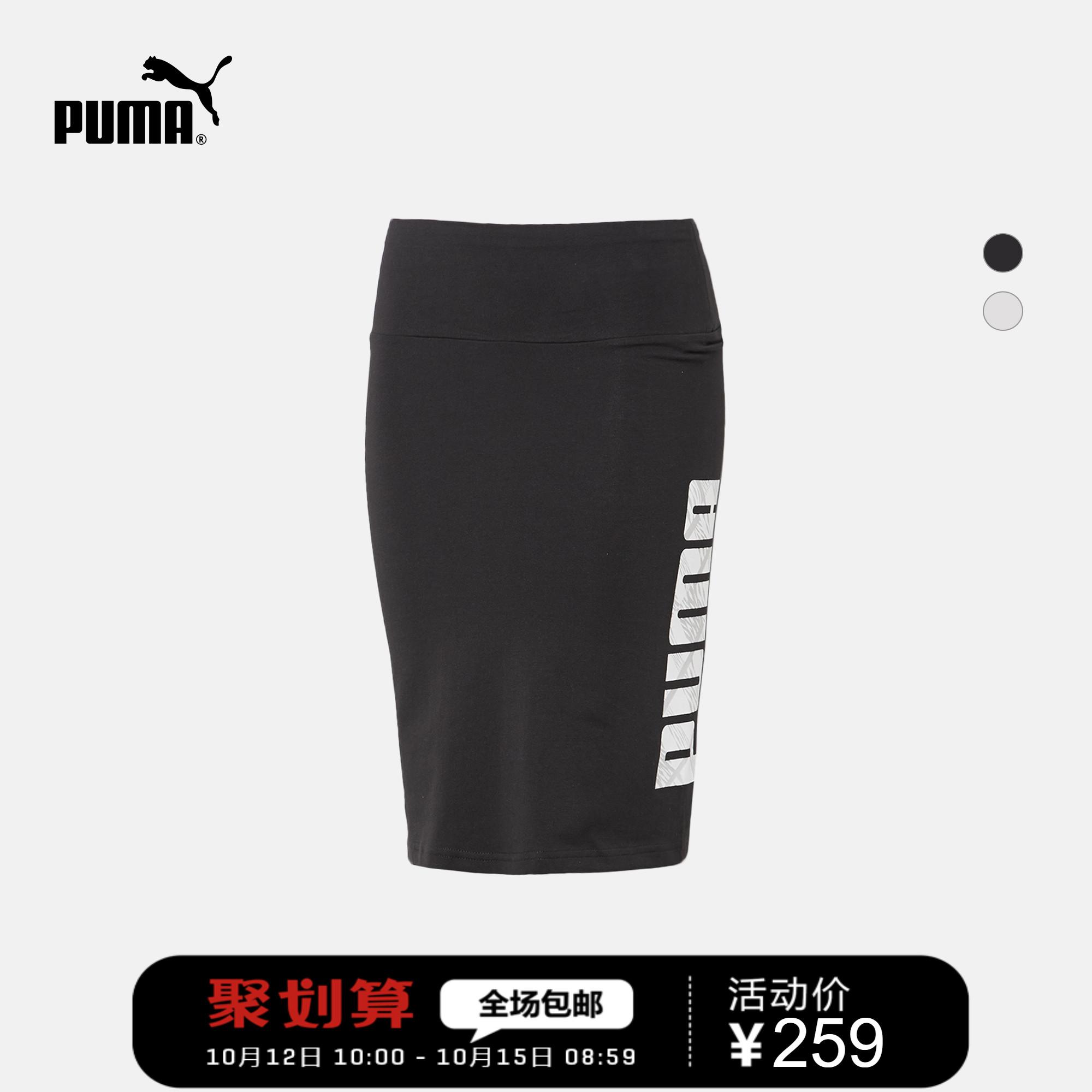 PUMA彪马官方 女子包臀铅笔短裙 SUMMER 852267