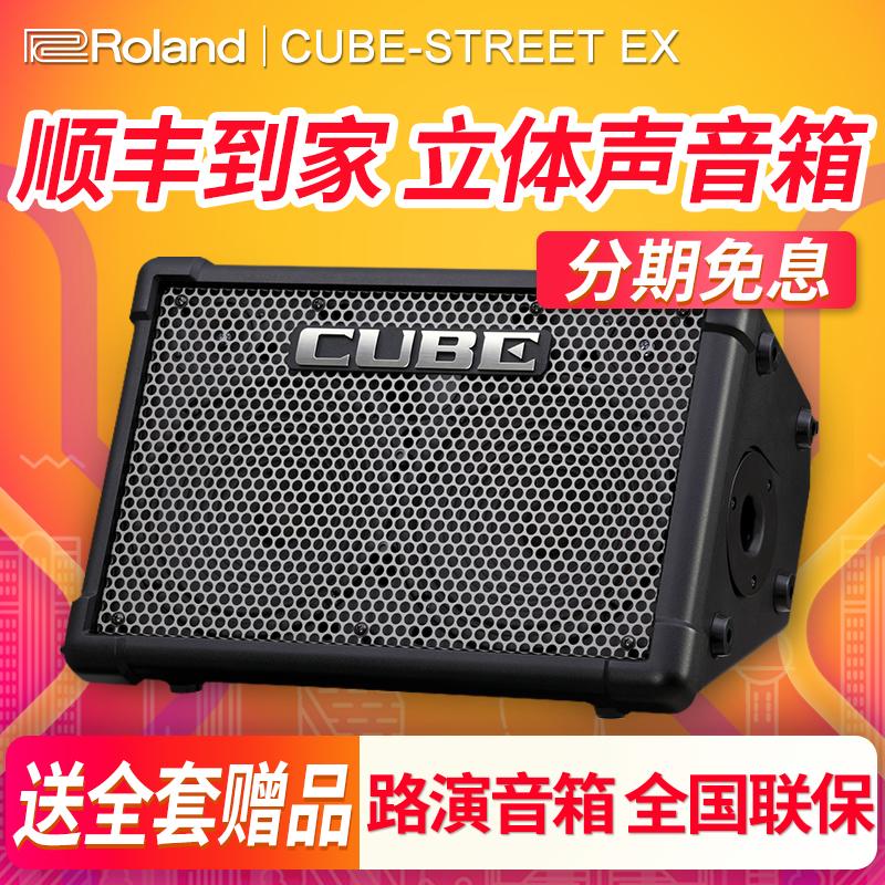 Roland罗兰CUBE-STREET EX便携式多功能电木吉他音箱键盘音响