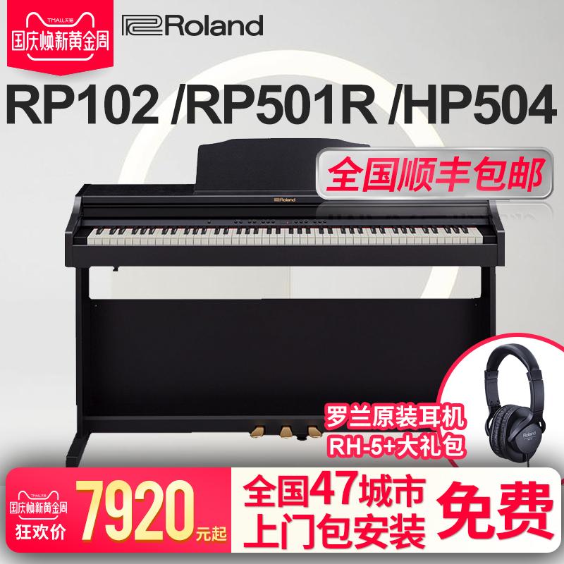 ROLAND罗兰电钢琴RP501R HP504数码电钢琴88键重锤 RP302 RP102