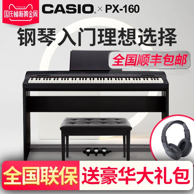 卡西欧电钢琴PX-160PX150升级电子钢琴88键重锤专业成人家用PX160