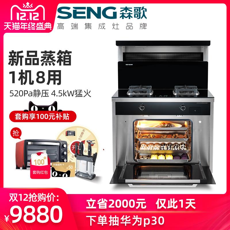 Seng/森歌 T5Z集成灶蒸箱一体灶家用下排侧吸式油烟机燃气灶套装