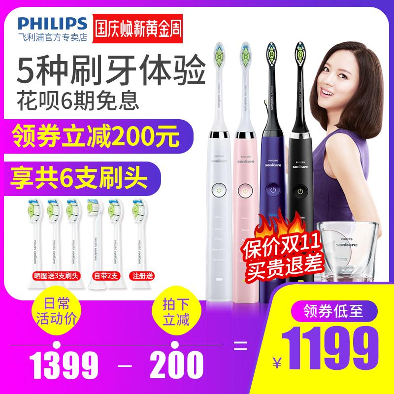 飞利浦电动牙刷成人充电式家用声波钻石牙刷HX9362-9352-HX9332