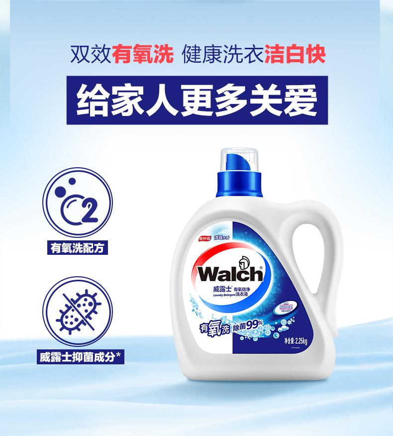 双效有氧洗健康洗衣洁白快给家人更多关爱有氧洗配方Walch威露士有氫信净威露土抑菌成分-推好价 | 品质生活 精选好价