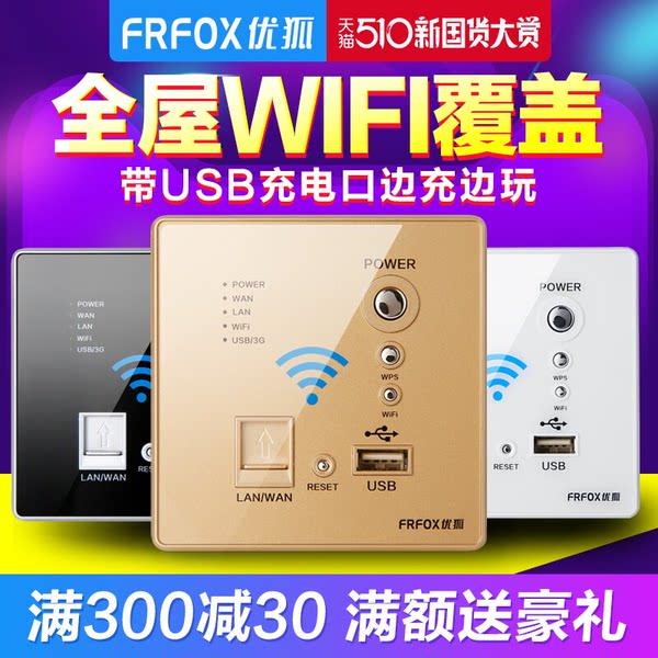 智能优狐智能家居wifi插座墙壁无线路由器ap面板86型入墙...