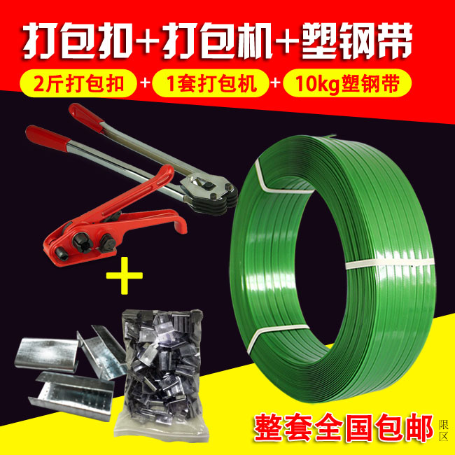 Упаковочная лента Ming Shuo  PET 1608 20kg