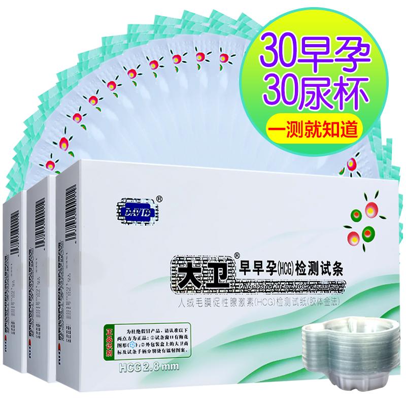 大卫早早孕检测试纸30条+30个尿杯验孕棒快速检测纸测怀孕计生
