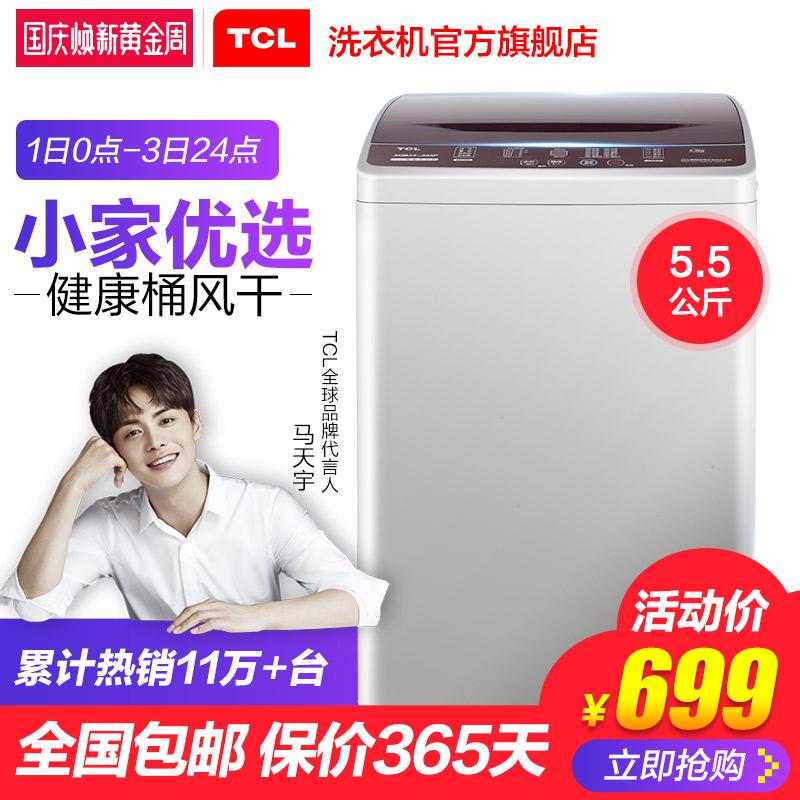 TCL XQB55-36SP 5.5公斤全自动波轮迷你洗衣机家用抗菌 抖音爆款