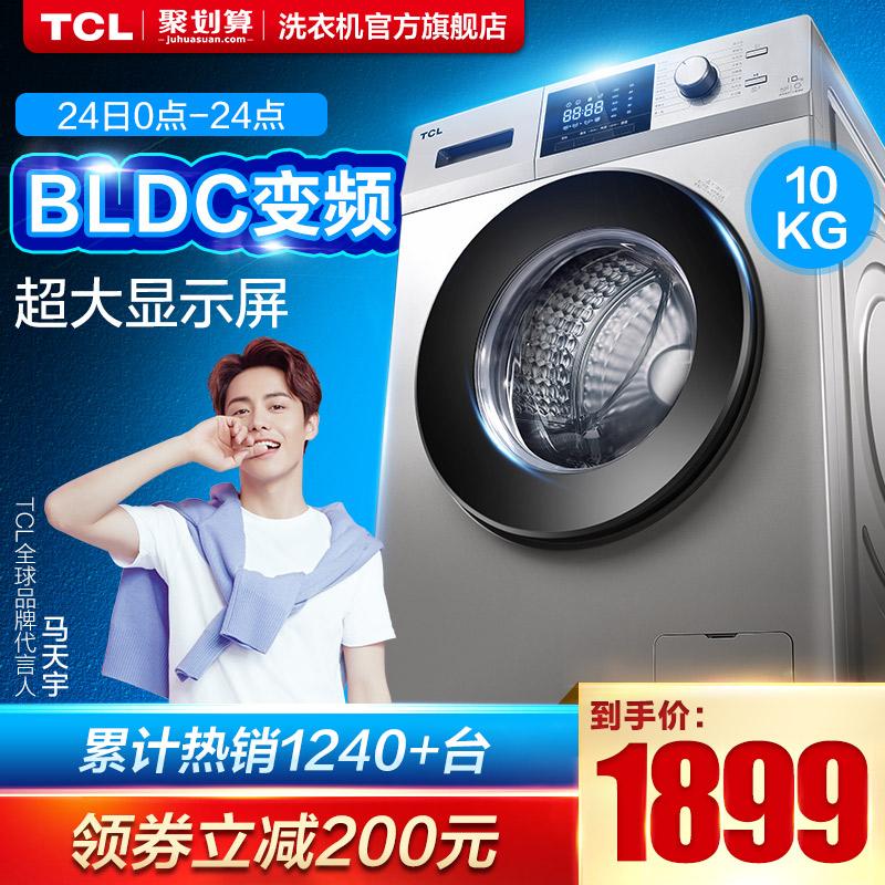 TCL XQG100-P300B 10公斤大容量智控变频静音全自动滚筒洗衣机