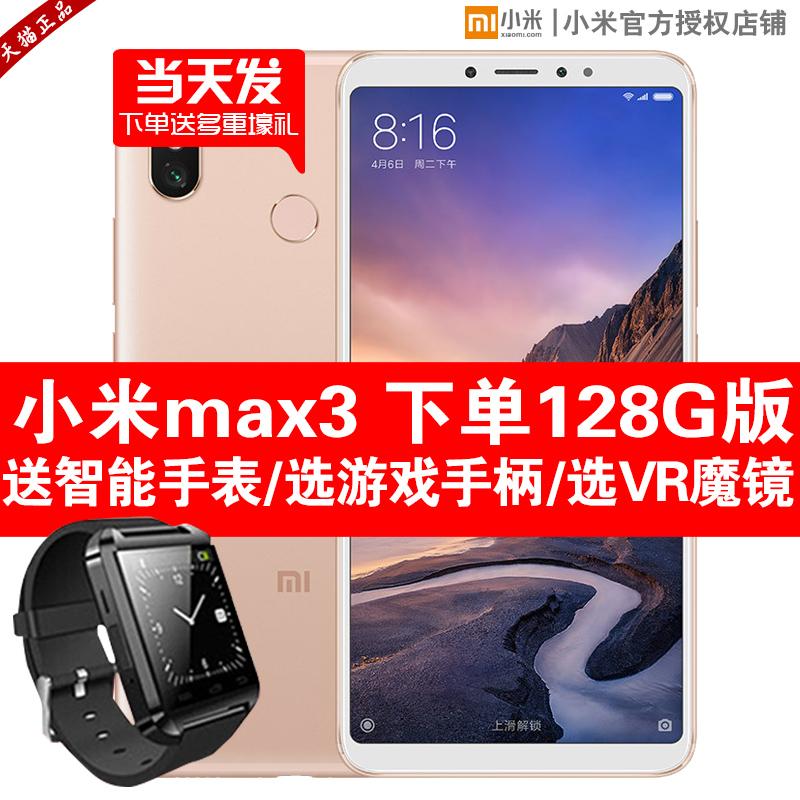 金色6G+128G稀缺现货-+送188礼包+送智能手表+摇杆】Xiaomi-小米 小米Max3手机全面屏大屏3max官方旗舰店正品