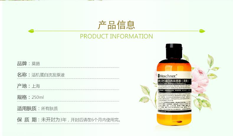 洗发原液_02.jpg