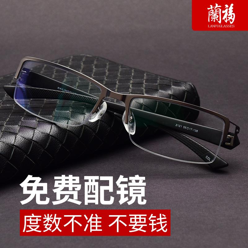 近视眼镜男超轻眼镜框半框可配成品舒适大脸配眼镜架全框近视镜