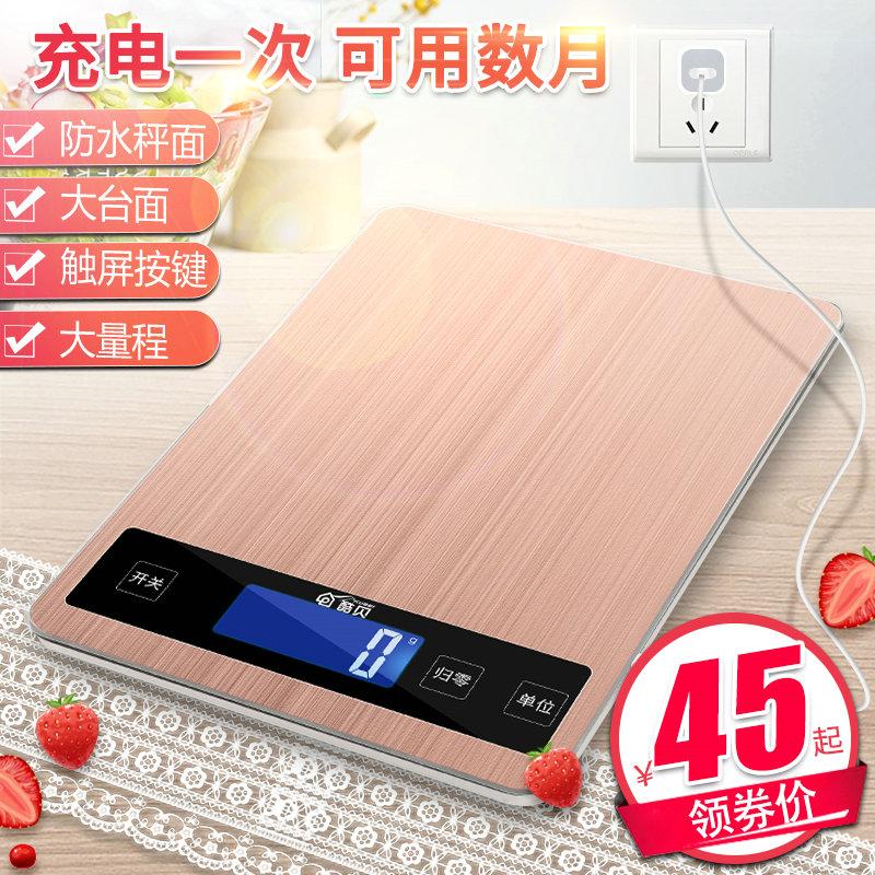 可充电款防水高精度厨房秤迷你家用电子称5kg/1g10kg精准称重15