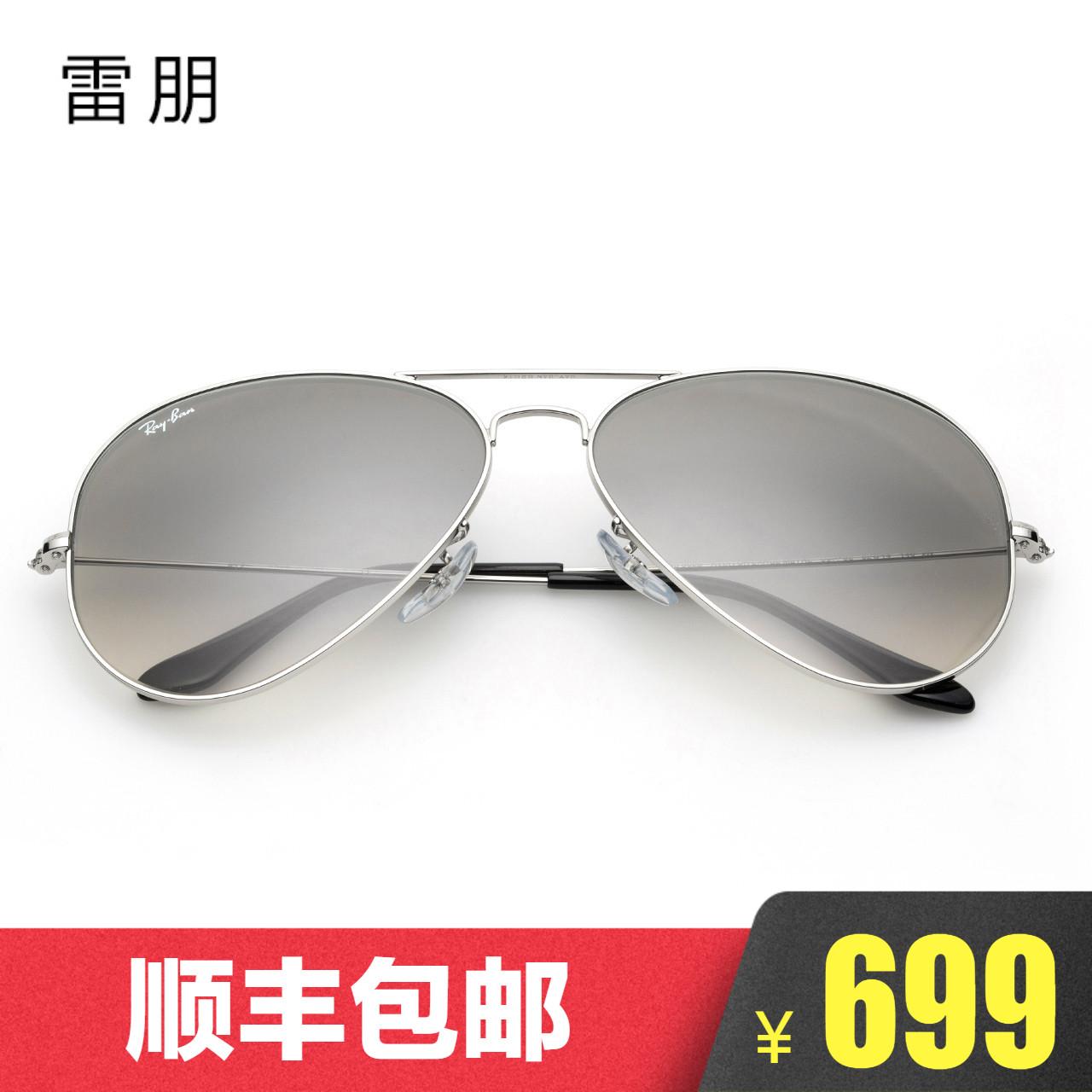 雷朋Rayban 太阳眼镜男蛤蟆镜玻璃镜片飞行员开车驾驶墨镜 RB3025
