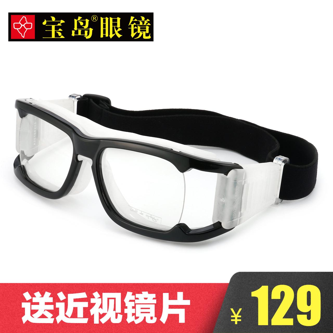 眼镜帮护目镜 男篮球眼镜防雾足球运动防滑眼镜可配近视 宝岛0215
