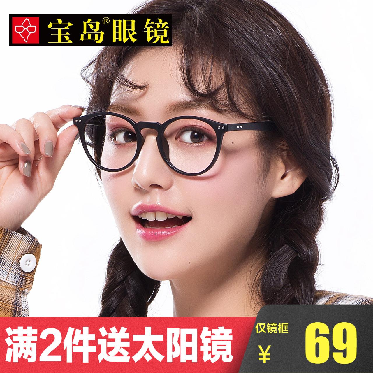 宝岛眼镜 近视眼镜女TR90韩版潮款配眼镜超轻镜架镜框 目戏2223
