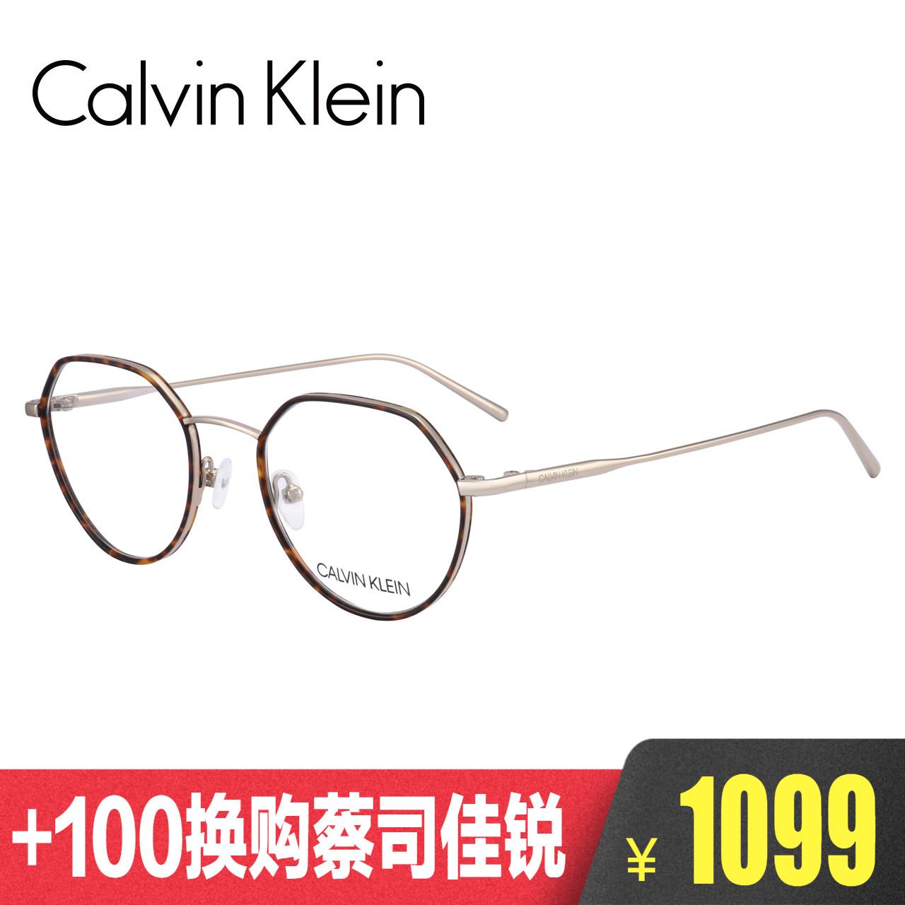 CK新款眼镜框 男女时尚韩版多边形潮人金属眼镜近视眼镜架 CK5470