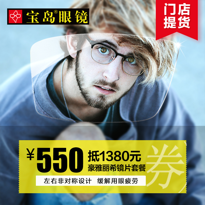 550元抵1380元豪雅丽希1.55非球面中折型唯品膜近视配镜镜片