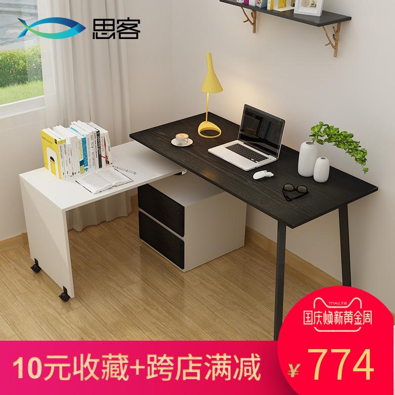 思客转角电脑桌台式 组合办公桌 旋转书桌双人带柜桌子抽屉写字台