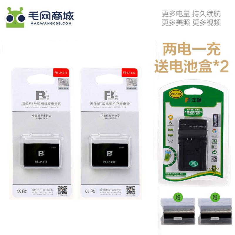 2电1充沣标LP-E12电池送钢化膜EOS M M2 M10 100D M100电池微单相机电池充电器非原装canon适用佳能m50电池