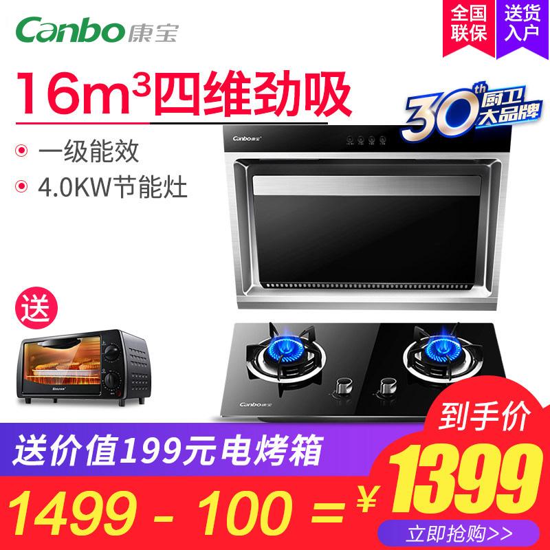 Canbo-康宝 BE18+360B 抽油烟机 侧吸欧式燃气灶具套餐 烟灶套装