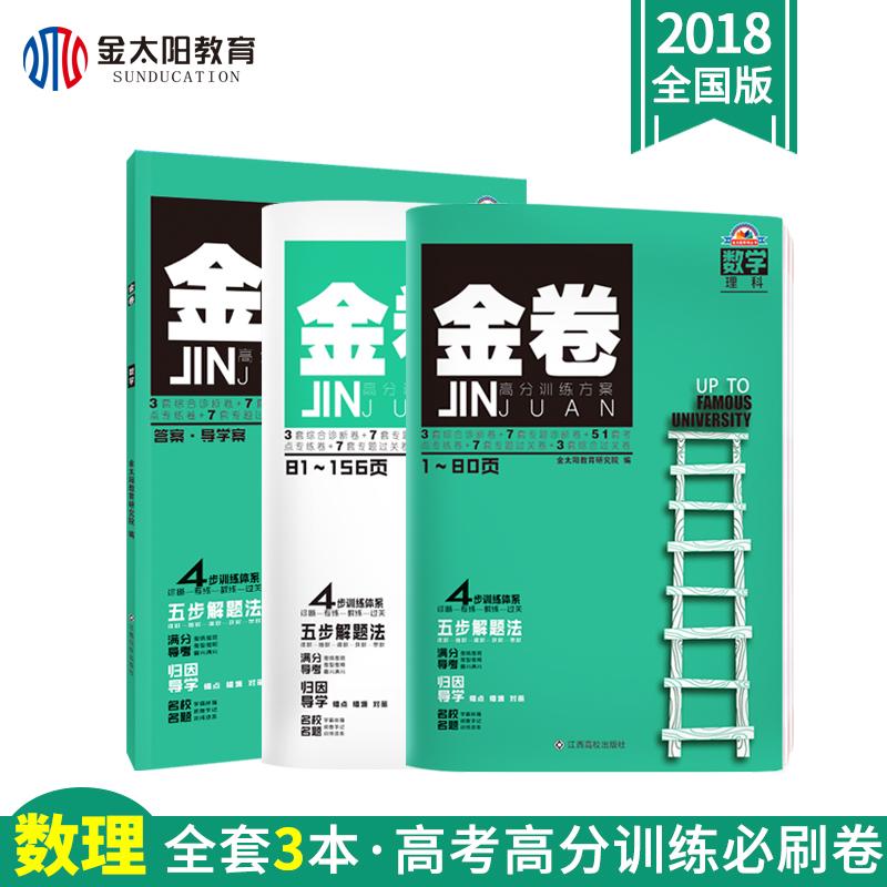 2018金太阳金卷全国卷数学理科3本