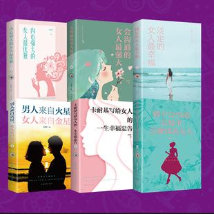 正版全6册 卡耐基写给女人的一生幸福忠告内心强大的女人最优雅淡定的女人会沟通会处事男人来自火星适合女人看的书籍青春文学励志