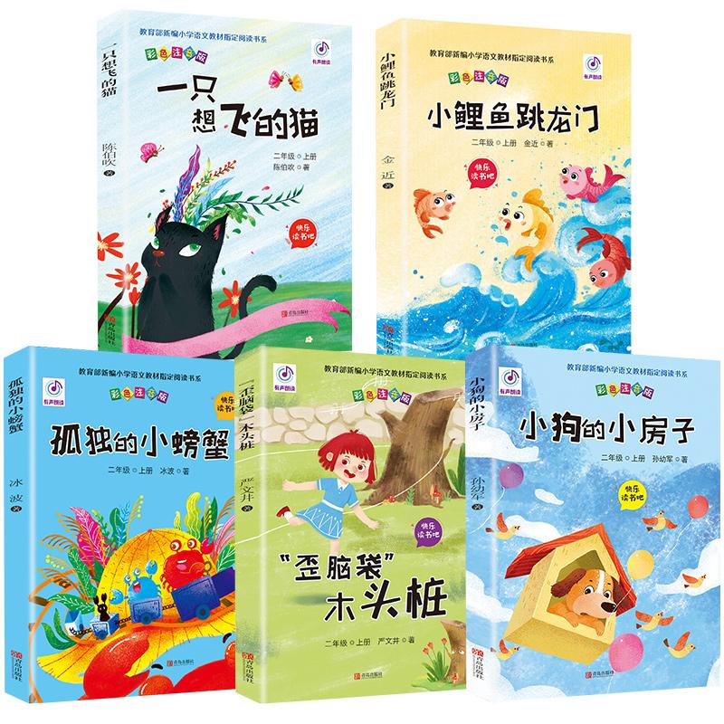 孤独的小螃蟹小狗的小房子一只想飞的猫二年级歪脑袋木头桩 课外书注音版冰波小学生故事书快乐读书吧5本7-10岁阅读图书全套书籍