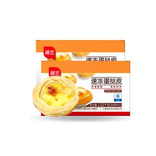 展艺葡式蛋挞皮液套餐51个酥皮塔壳肯德基带锡纸底托烘焙原料家用