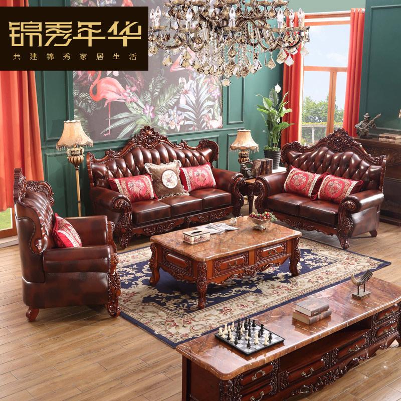 欧式真皮沙发客厅整装欧美奢华沙发头层牛皮实木雕花123组合沙发