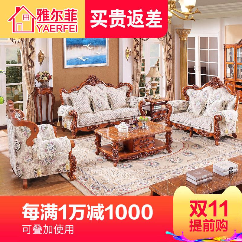 雅尔菲欧式布艺沙发 别墅123组合客厅整装奢华复古美式实木沙发