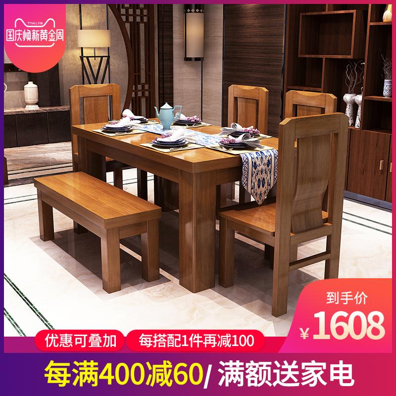 爱上家 实木餐桌椅组合北欧原木橡胶木家具 仿古新中式长方形