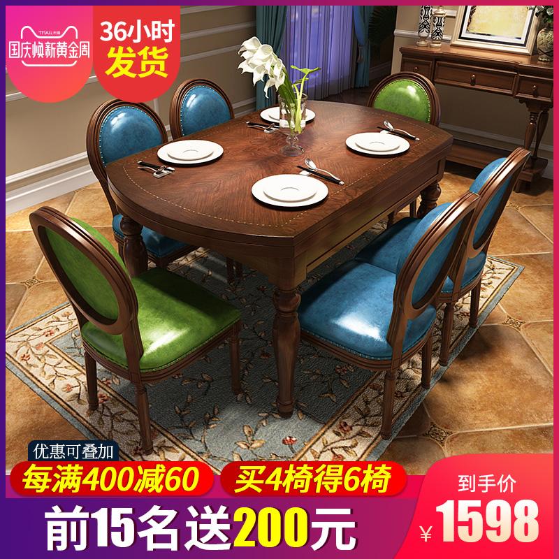 爱上家 美式餐桌实木伸缩餐桌椅组合实木饭桌家用4-6人桌复古家具