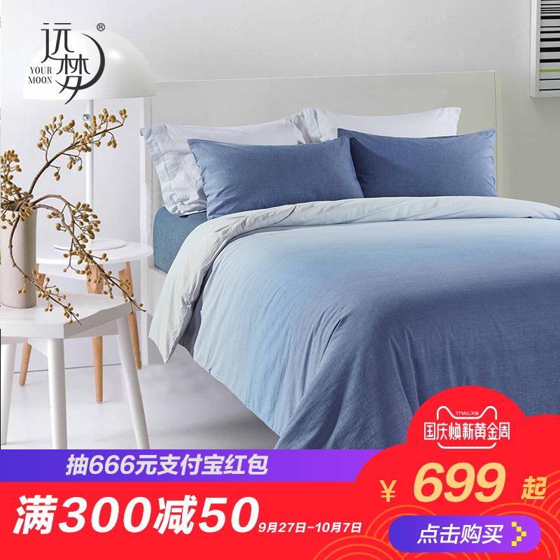 远梦四件套纯棉渐变色水洗床单款套件柔软全棉单双人床上用品简约