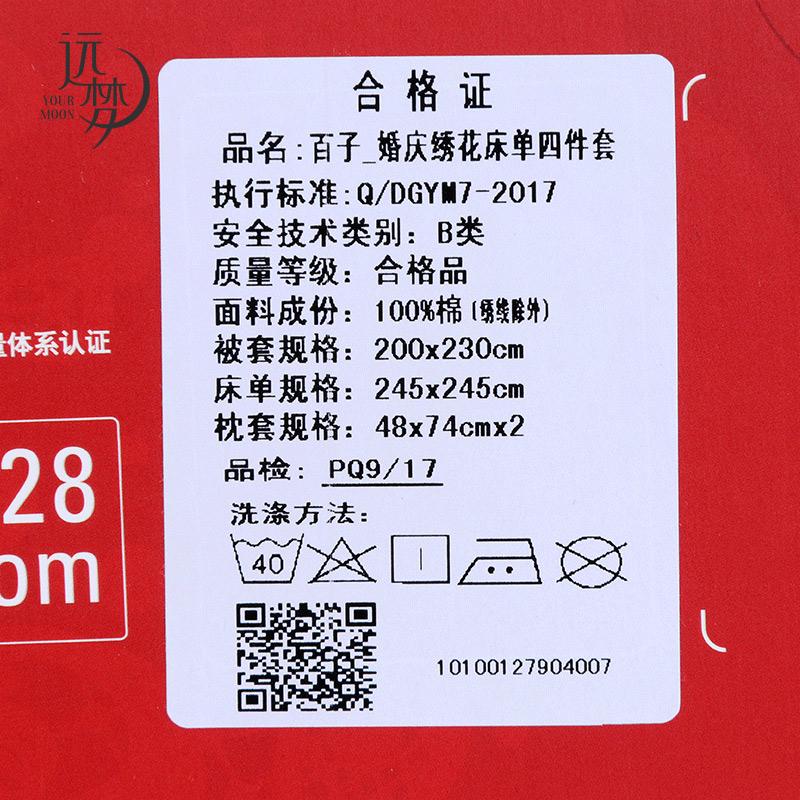 远梦婚庆四件套百子刺绣大红结婚套件床单被套款新婚床品1.5/1.8m